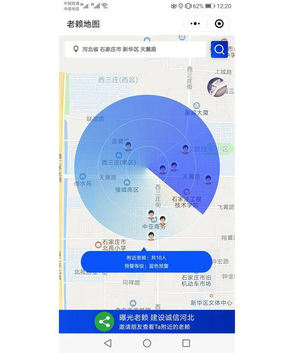 """China's """"Map Of Deadbeat Debtors"""" App Encourages Users To Find And"""